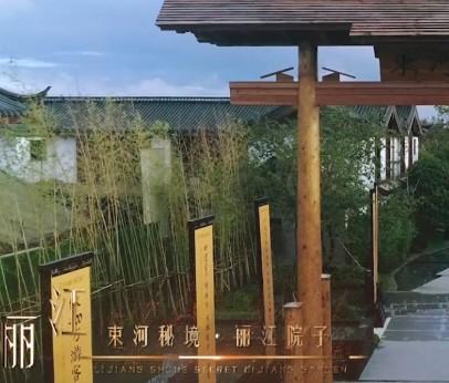 束河秘境-丽江院子